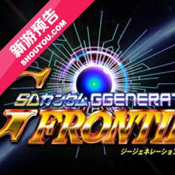 高达系列新作《SD高达G世纪:前线》即将登陆安卓