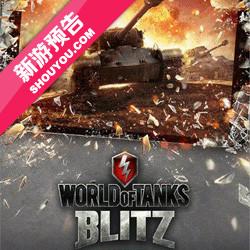 手机版《坦克世界:Blitz》确认登陆安卓平台