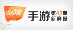 画面党的福音 手游新鲜报第42期(IOS版)