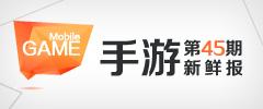 手游新鲜报45期