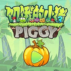 搞蛋猪大翻身《饥饿的小猪3:胡萝卜》