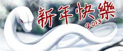 快乐过新年 Wp新春耐玩游戏专题