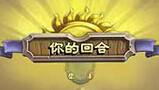 《炉石传说》纳克萨玛斯 职业挑战 圣骑士