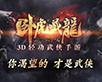 《卧虎藏龙OL》手游公测宣传片