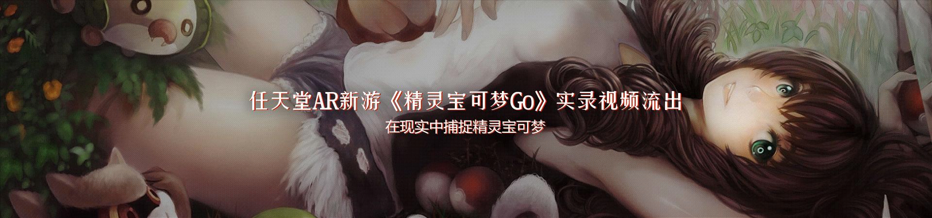 任天堂AR新游《精灵宝可梦Go》实录视频流出