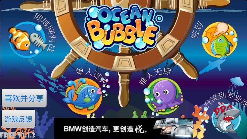 首页 游戏 休闲益智 海洋泡泡龙|ocean bubble  游戏截图