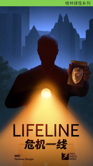 生命线:危机一线