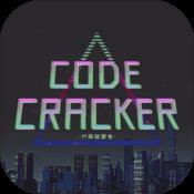 CODE CRACKER 代码破译者